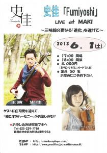 20130601喫茶マキ