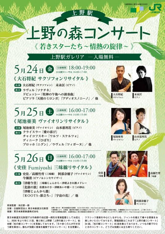 20130526上野の森コンサート