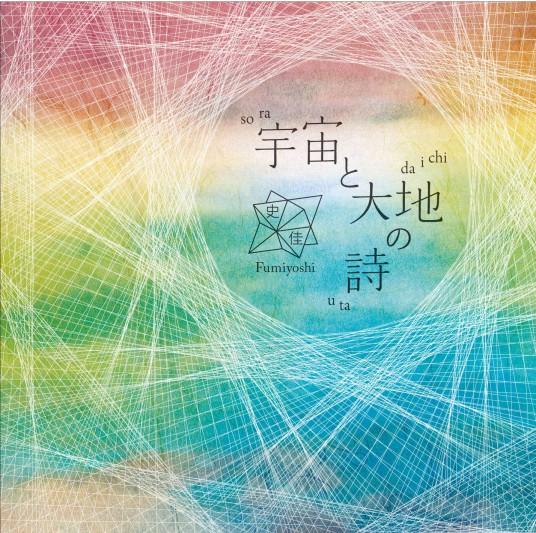 Fumiyoshi_omote