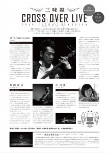 f_flyer-2