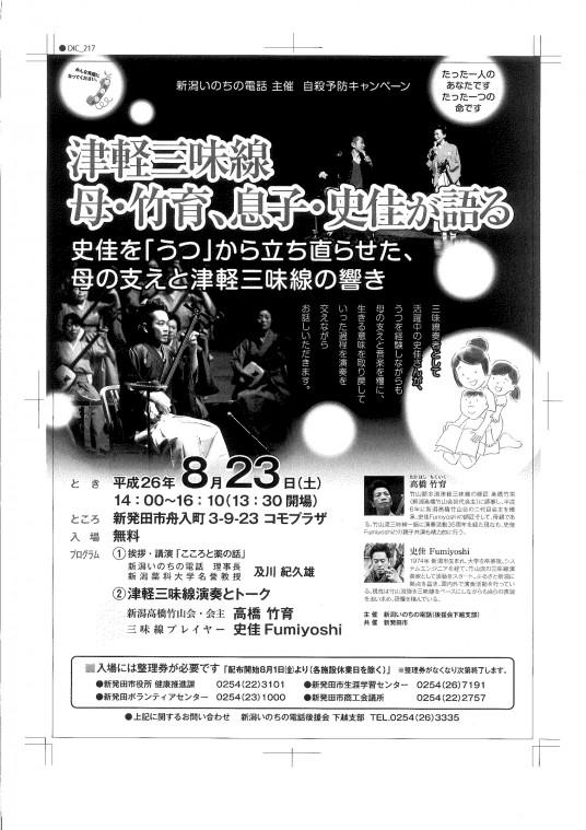 pdf新発田チラシ