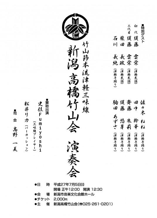 高橋竹山会_プログラム_P1