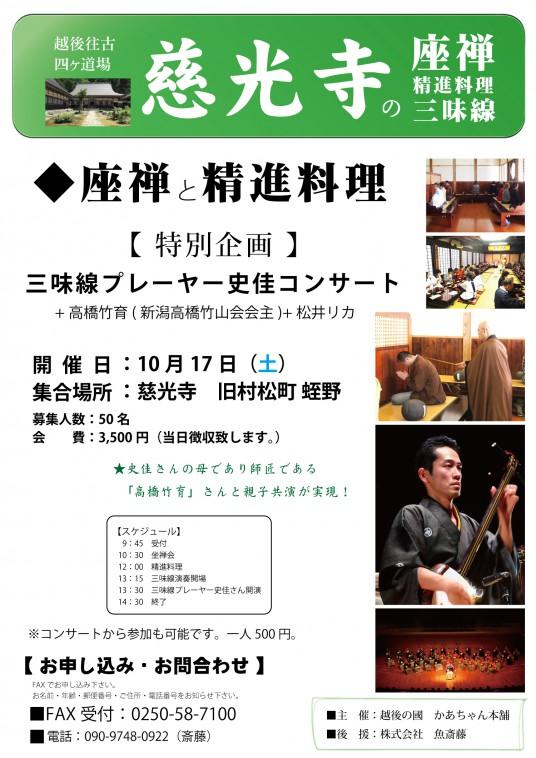2015_09_11_かあちゃん本舗ポスター決定版