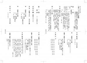 takeyama_program