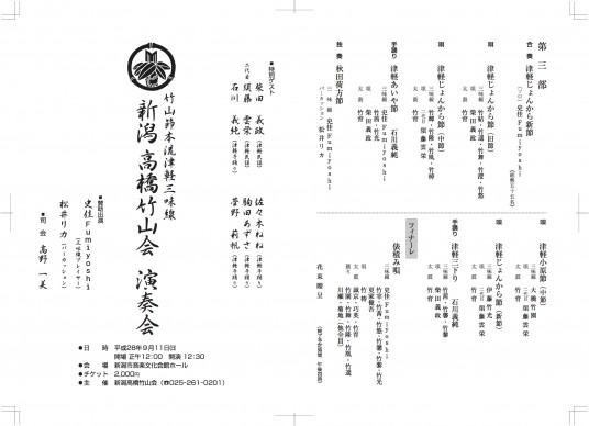 takeyama_program1