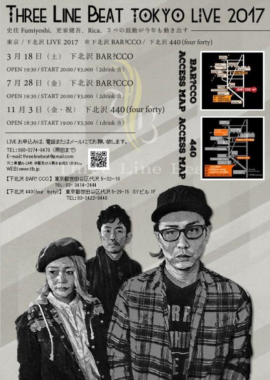 tlb_tokyo2017_b