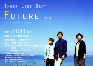 tlb_future_flyer_omote