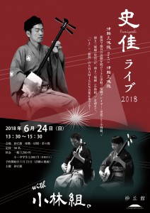 sakyukan2018-1