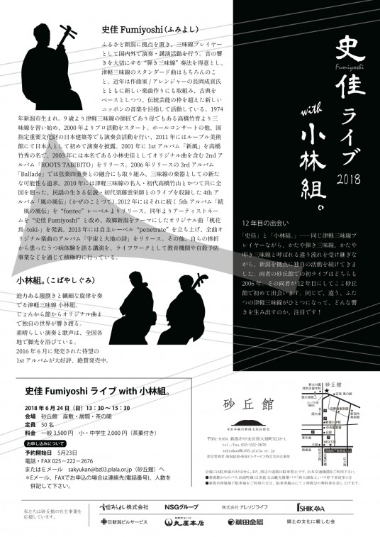 sakyukan2018-2