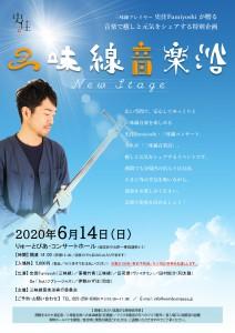 20200614_三味線音楽浴フライヤー_page-0001