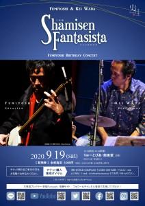 9月19日能楽堂コンサートフライヤー_blue_page-0001